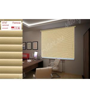 Готовые алюминиевые жалюзи. Цвет <a href=http://www.shtory-star.ru/catalogue/kollekcia-shtor-lora>золотой.</a> Цена от 1600 руб.