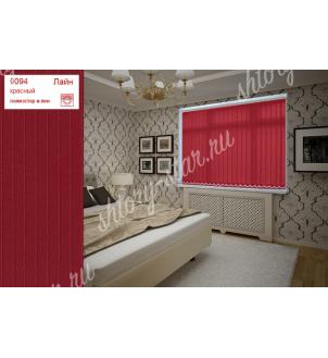 Вертикальные жалюзи для офиса арт. 9094 Цвет красный. Цена от 2200руб.